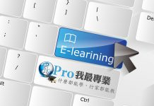 iPro 我最專業線上學習平台 品牌故事