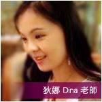 專業老師專訪 - Dina
