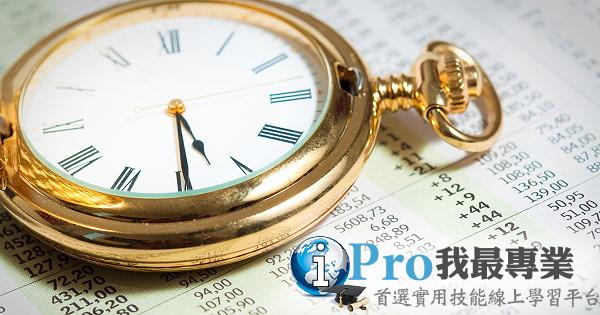 要成功,你得先學會「時間」這個資產的明智投資術才行