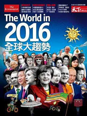 你想知道2016年全球趨勢嗎?