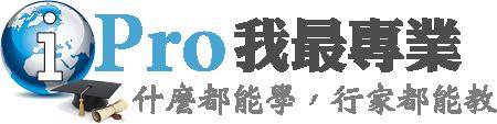 iPro 我最專業線上學習平台